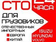 Isuzu NQR, Huyndai HD/Porter - Замена шкворней (2 стороны) Isuzu NQR, Huyndai HD/Porter - Замена шкворней (2 стороны)  Продолжительность работ, н. ч. , Санкт-Петербург - Автосервис, ремонт