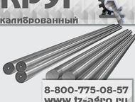 Круг калиброванный купить Круг сталь. Купить Сталь круглую калиброванную в Симфе