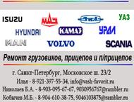 КамАЗ - Замена ПГБ (одна сторона)(Евро) Ремонт грузовых автомобилей марки КамАЗ