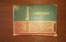 Старинная книга 19 века Л, Н, Толстого