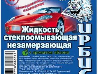 Новое изображение Незамерзайка Незамерзающие жидкости от производителя 33917365 в Москве