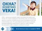 Скачать фото Двери, окна, балконы Окна VEKA, металлические двери, сайдинг, ворота 32593197 в Саранске