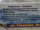 Фотография в   Профессиональный ремонт стиральных машин, в Саранске 0