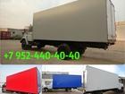 Увидеть foto  Продажа фургонов, кузовной борт ,европлатформа на грузовые авто Газон Некст, Садко 3308,33081,3309 Егерь, КАМАЗ 4308,Газ 3302, Фермер, Isuzu, Foton, Hyundai 36722038 в Саранске