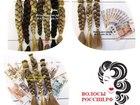 Уникальное изображение  Покупаем волосы в Саранске! 38461088 в Саранске