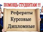 Увидеть фотографию  Предлагаю помощь в написании всех видов студенческих работ 40445985 в Саранске