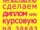 Новое изображение Курсовые, дипломные работы Напишу диплом, курсовую, НЕДОРОГО 54637127 в Саранске