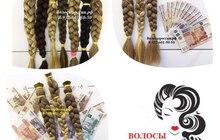 Покупаем волосы в Саранске