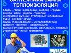Скачать изображение  Оптово розничная сеть Крепеж сервис 34656062 в Сарапуле