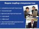 Свежее фото Разное Подбирем персонал для Вашей компании 32299426 в Саратове