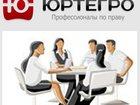 Фото в Услуги компаний и частных лиц Разные услуги Юридическая фирма Юртегро предлагает следующие в Саратове 0