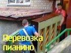 Новое изображение Транспорт, грузоперевозки Грузоперевозки-Газель(тент),грузчики,переезды,доставка пианино! 32861309 в Саратове