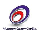Фото в Услуги компаний и частных лиц Разные услуги Компания МонтажСплитСервис предлагает услуги в Саратове 0
