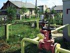Скачать бесплатно фото Сантехника (услуги) Подключение газа,проектная документация, 33375718 в Саратове