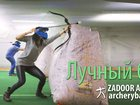 Скачать бесплатно фотографию Другие развлечения Командный Лучный Бой (Archery Tag) 34034083 в Саратове