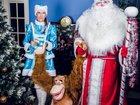 Скачать фотографию  Дед Мороз и Снегурочка на дом 34290277 в Саратове