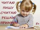 Скачать фото Преподаватели, учителя и воспитатели Результативный курс для детей от 4 лет 34367559 в Саратове