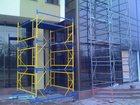Уникальное фото  Леса строительные вышка тура строительная тура 34544100 в Архангельске