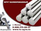 Скачать бесплатно foto  круг калиброванный 8 36635912 в Ставрополе
