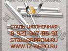 Изображение в   Шпоночный материал и квадрат калиброванный в Краснодаре 0