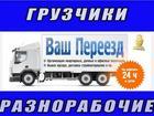 Свежее foto  Переезд/Грузоперевозки/Грузчики/Вывоз мусра 37852866 в Саратове
