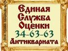 Скачать бесплатно foto Антиквариат Покупаем иконы, статуэтки, картины, книги, янтарные бусы, оценка бесплатно  38386873 в Саратове