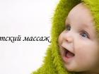 Смотреть фотографию Массаж Детский массаж Саратов 38877698 в Саратове