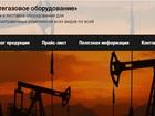 Просмотреть фотографию Разное Оборудование для АЗС и нефтебаз по выгодным ценам, 39474995 в Саратове