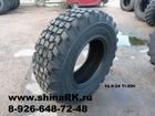 Новое изображение Шины Шина 16, 9-24 14PR TL EKT-2 EKKA- усиленная( протектор шашка) 43985901 в Саратове