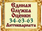 Смотреть фотографию  Дорого выкупаем иконы у населения, Оценка бесплатно, 53463703 в Саратове