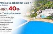 Palmariva Beach Bomo Club 4* UL: весенний подарок к летнему отдыху