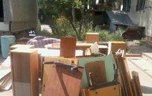 мебель на свалку ,погрузка