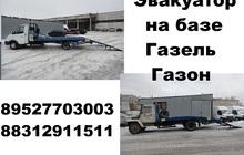 Эвакуатор на Газель ГАЗ 3302