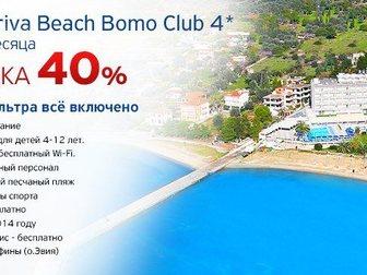 Скачать бесплатно изображение Туры, путевки Palmariva Beach Bomo Club 4* UL: весенний подарок к летнему отдыху! 32608729 в Саратове