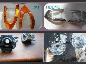 Скачать бесплатно foto Автосервис, ремонт Хромирование пластика для авто-мото 33063064 в Саратове