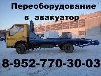 Скачать изображение Автосервис, ремонт Эвакуатор на Газель ГАЗ 3302 Next Переоборудование продажа новых эвакуаторов и эвакуаторных платформ, переделка Газель б/у в эвакуатор 35257461 в Саратове
