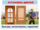 Свежее фотографию  Профессиональный монтаж дверей 60165093 в Сарове