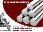 Смотреть фотографию  Круг калиброванный ГОСТ 34650923 в Семикаракорске