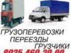 Просмотреть изображение Транспорт, грузоперевозки грузоперевозки переезды грузчики 32424029 в Сергиев Посаде