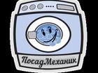 Фотография в Бытовая техника и электроника Стиральные машины Ремонт стиральных и посудомоечных машин  в Сергиев Посаде 400
