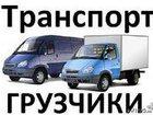 Фото в Авто Транспорт, грузоперевозки Грузоперевозки по городу району и области в Сергиев Посаде 0