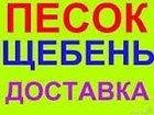 Увидеть фотографию  Щебень, песок, глина, пгс, отсев, торф, навоз, плодородный слой, дрова, уголь, 32694622 в Сергиев Посаде