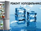 Фото в   Ремонт холодильников, стиральных машин, бытовой в Сергиев Посаде 350