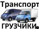 Фотография в Авто Транспорт, грузоперевозки Грузоперевозки переезды грузчики   Грузоперевозки в Сергиев Посаде 0