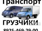Скачать бесплатно foto Транспорт, грузоперевозки грузоперевозки переезды грузчики 39092061 в Сергиев Посаде