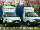 Уникальное foto Транспорт, грузоперевозки Эконом переезд Высокая Газель + 2 грузчика = 1300 руб, У нас Все включено, 35369723 в Серпухове