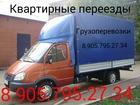 Уникальное фотографию Транспорт, грузоперевозки Высокая Газель любой переезд перевозка холодильников (стоя) любой высоты, Грузчики 38272413 в Серпухове