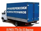 Фото в Авто Транспорт, грузоперевозки Компания Перевозчиков в Серпуховском районе в Серпухове 2