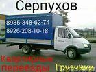 Скачать foto Транспорт, грузоперевозки У нас всё входит в одну цену 1300р час все остальные услуги грузчиков По городу Бесплатно, 38764800 в Серпухове