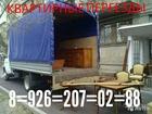 Уникальное фото Транспортные грузоперевозки Перевозка мебели и бытовой техники с грузчиками Спуск и подъем мебели на любой этаж БЕСПЛАТНО! 39860980 в Серпухове